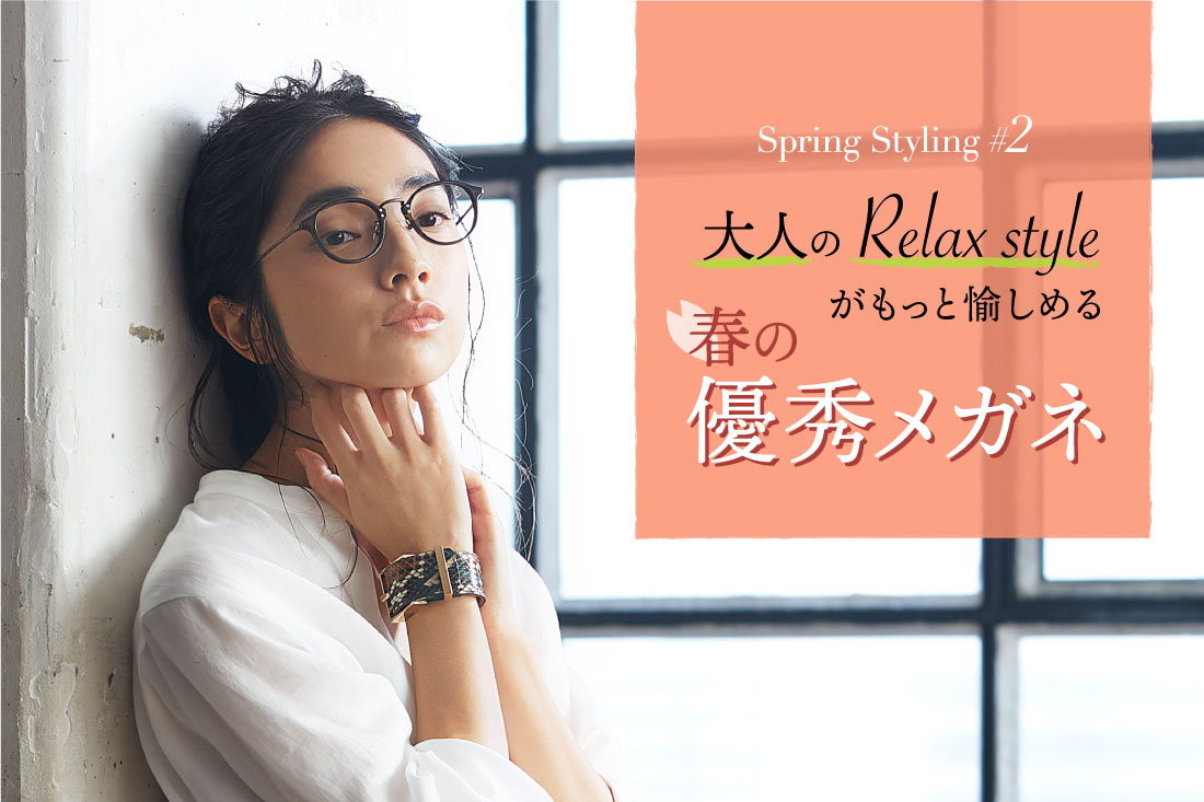 2020 Spring Styling #2 大人のRelax styleがもっと愉しめる 春の優秀メガネ