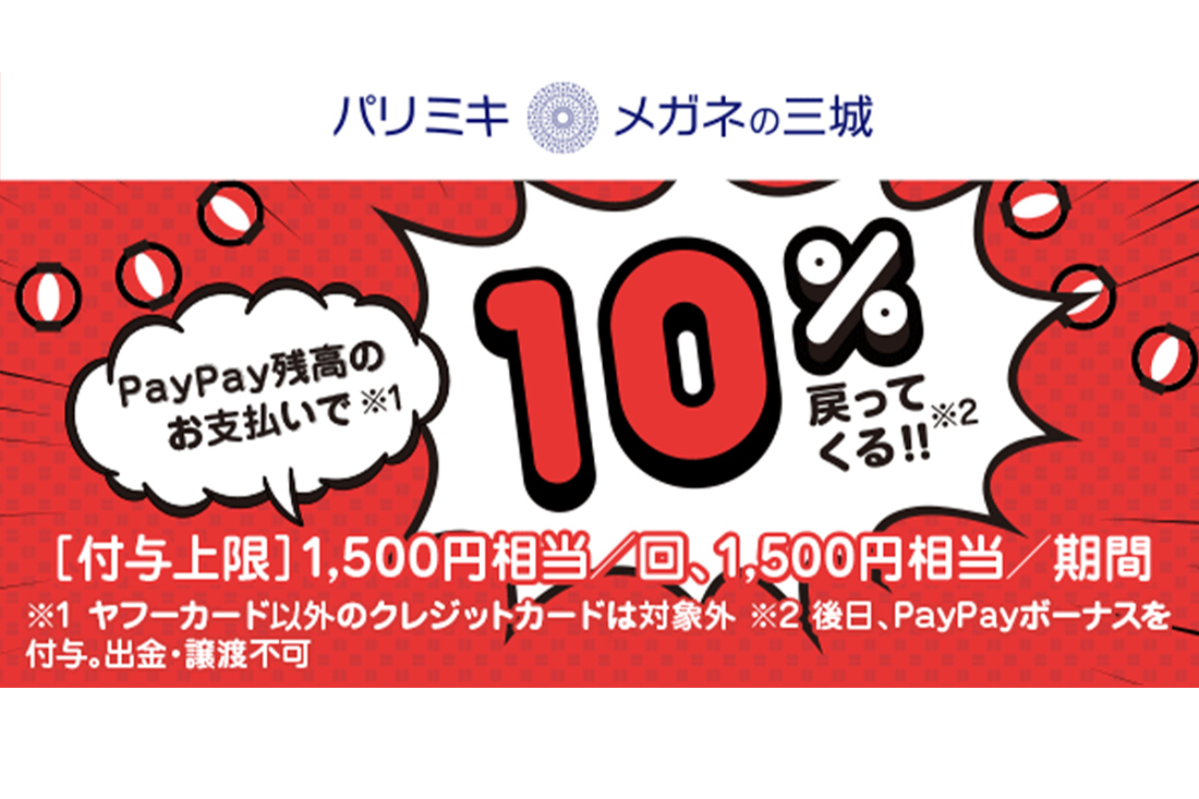 paypay セール パリミキ